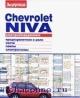 Электрооборудование Chevrolet Niva